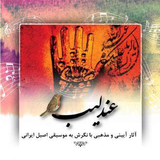 آثار آیینی و مذهبی با نگرش به موسیقی اصیل ایرانی
