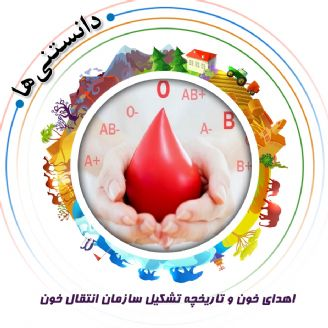 اهدای خون و تاریخچه تشكیل سازمان انتقال خون