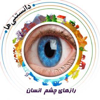 رازهای چشم  انسان