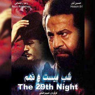 شب بیست و نهم (1)