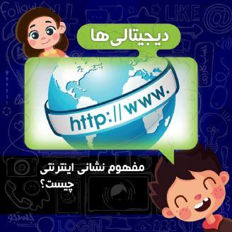 مفهوم نشانی اینترنتی چیست؟