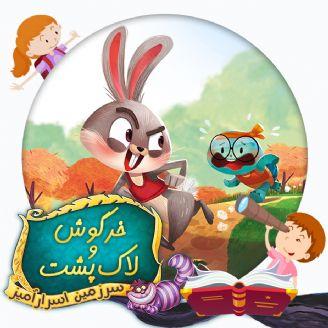 خرگوش و لاك پشت