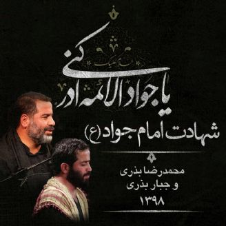 حجت الاسلام والمسلمین میرزا محمدی