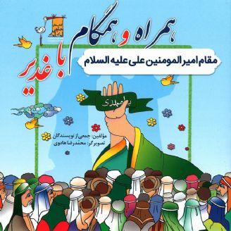 مقام امیر المونین علی علیه السلام
