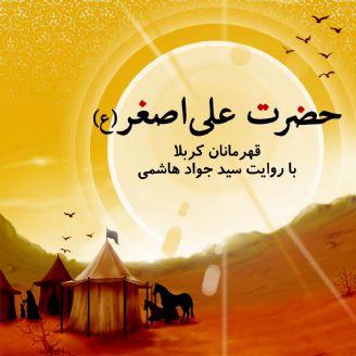 حضرت علی اصغر (ع)