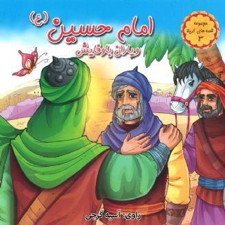 امام حسین علیه السلام و یاران با وفایش