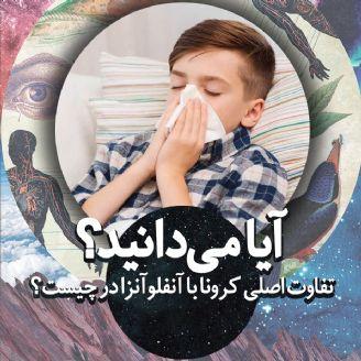 آیا می دانید تفاوت اصلی كرونا با آنفلوآنزا در چیست؟