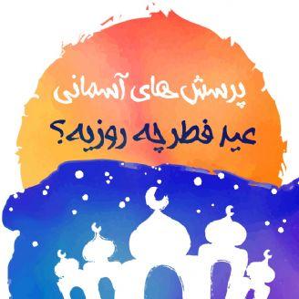 عید فطر چه روزیه؟