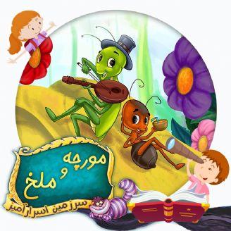 مورچه و ملخ
