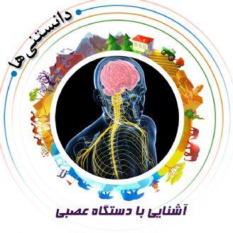 آشنایی با دستگاه عصبی