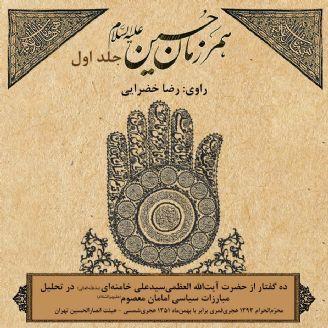 همرزمان حسین (ع) جلد اول