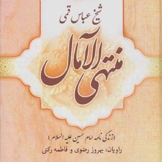 منتهی الآمال (زندگی نامه امام حسین علیه السلام)