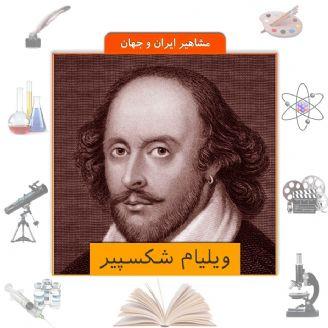 ویلیام شكسپیر