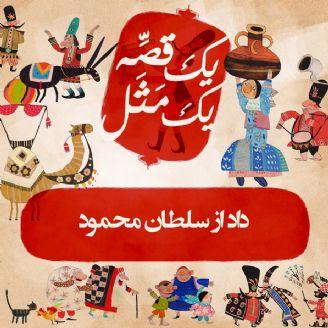 داد از سلطان محمود