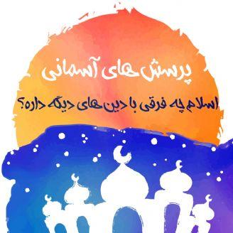 اسلام چه فرقی با دین های دیگه داره؟