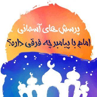 امام با پیامبر چه فرقی داره؟