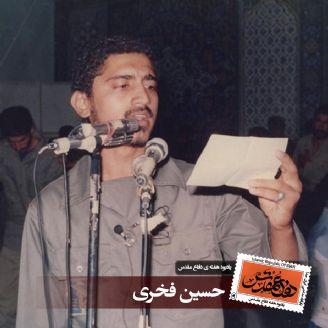 حسین فخری