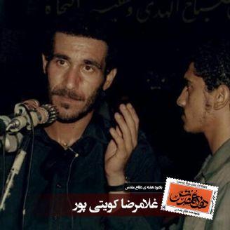 غلامرضا كویتی پور