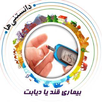 بیماری قند یا دیابت
