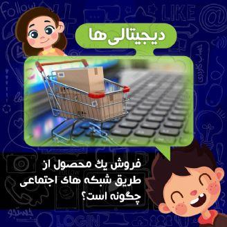 فروش یك محصول از طریق شبكه های اجتماعی چگونه است؟
