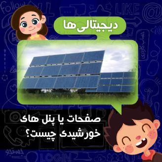 صفحات یا پنل های خورشیدی چیست؟