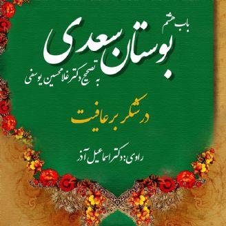 بوستان سعدی، باب هشتم: در شكر بر عافیت