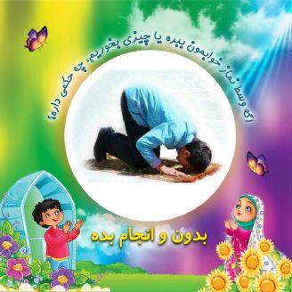 اگه وسط نماز خوابمون ببره یا چیزی بخوریم، چه حكمی داره؟