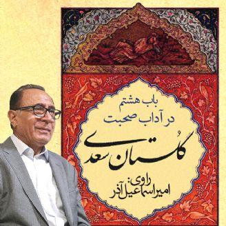 گلستان سعدی-  باب هشتم