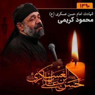 شهادت امام حسن عسكری (ع) 90 - محمود كریمی