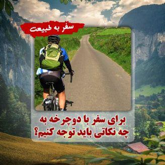 برای سفر با دوچرخه به چه نكاتی باید توجه كنیم؟
