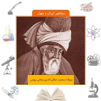 مولانا محمد جلال الدین بلخی رومی