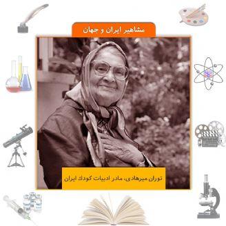 توران میرهادی، مادر ادبیات كودك ایران