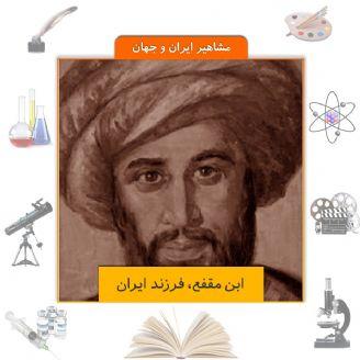 ابن مقفع، فرزند ایران