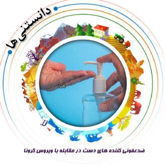 ضدعفونی كننده های دست در مقابله با ویروس كرونا