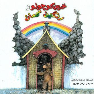 خرس كوچولو و رنگین كمان