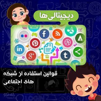 قوانین استفاده از شبكه های اجتماعی