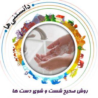 روش صحیح شست و شوی دست ها