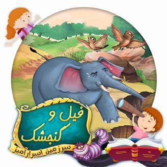 فیل و گنجشك
