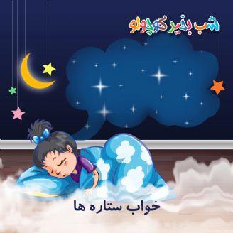 خواب ستاره ها