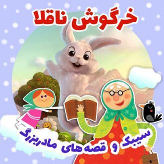 خرگوش ناقلا