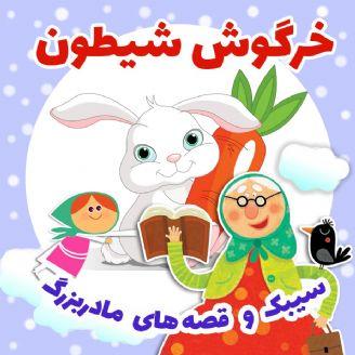 خرگوش شیطون