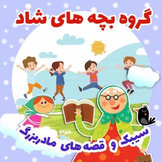 گروه بچه های شاد