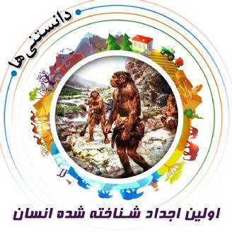 اولین اجداد شناخته شده انسان