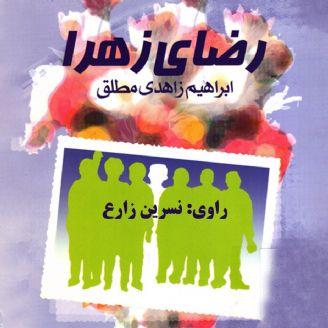 رضای زهرا