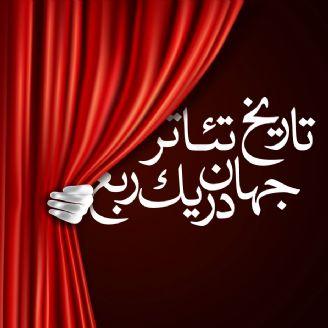 تاریخ تئاتر جهان در یك ربع