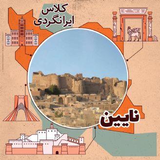 نایین، نگینی در حاشیه كویر اصفهان