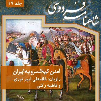 آمدن كیخسرو به ایران