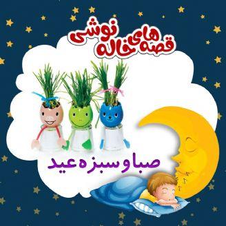 صبا و سبزه عید