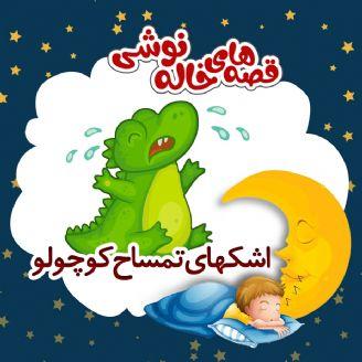 اشكهای تمساح كوچولو