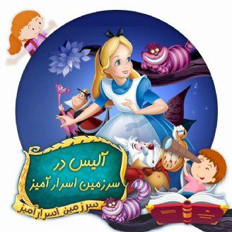 آلیس در سرزمین اسرارآمیز